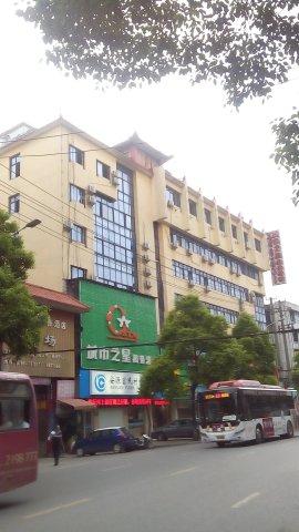 萍乡城市之星商务酒店