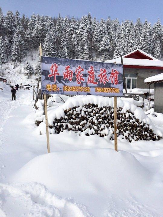 雪乡华雨家庭旅馆