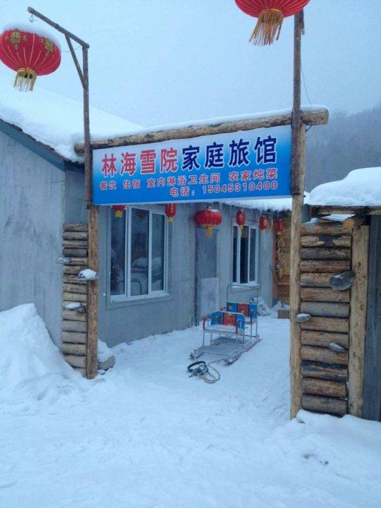 牡丹江中国雪乡林海雪院家庭旅馆
