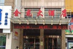 泰兴金龙大酒店