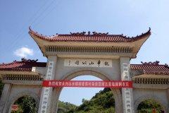 郴州山水银都度假村