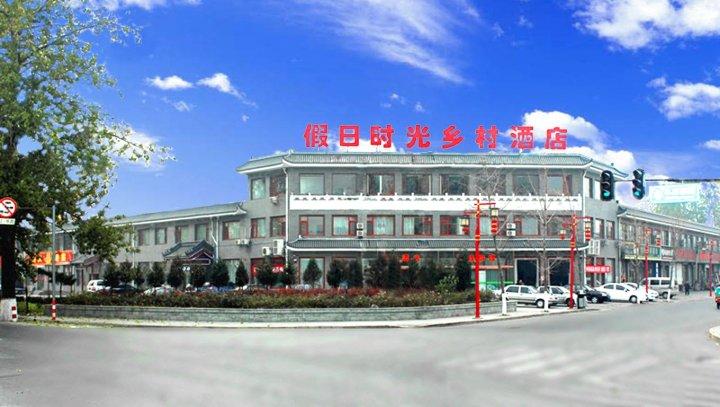 北京假日时光乡村酒店