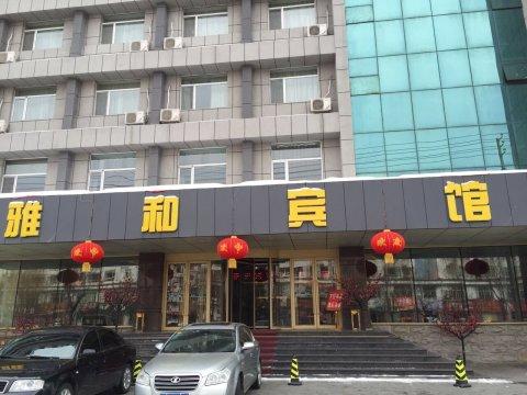 集安雅和宾馆(原豪江大酒店)
