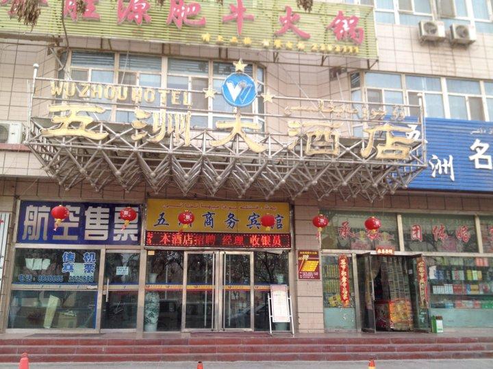 喀什五洲大酒店