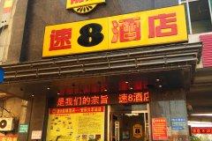速8酒店安阳火车站店