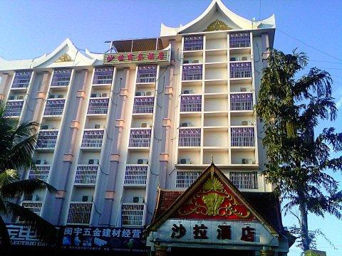 景洪沙拉酒店