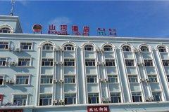 富蕴山河酒店