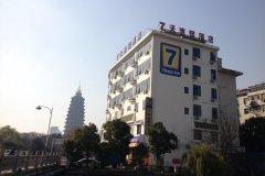 7天连锁酒店(常州火车站店)