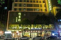 阳春怡景山水假日酒店