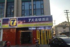 7天酒店太仓沙溪古镇店