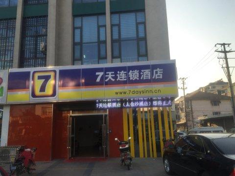7天连锁酒店(太仓沙溪古镇店)