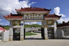 稻城亚丁温泉大酒店