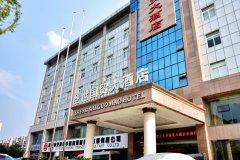 遂宁圣世国贸大酒店