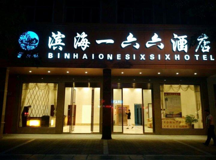 石狮滨海一六六酒店