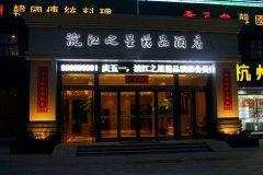 诸暨浣江之星精品酒店