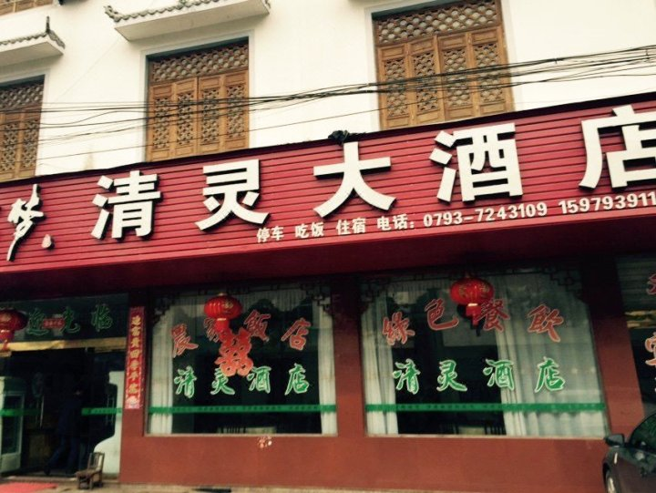 婺源清灵大酒店