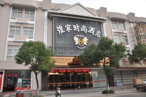 衢州煌家时尚酒店