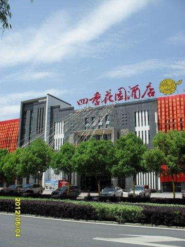 黄山四季花园酒店
