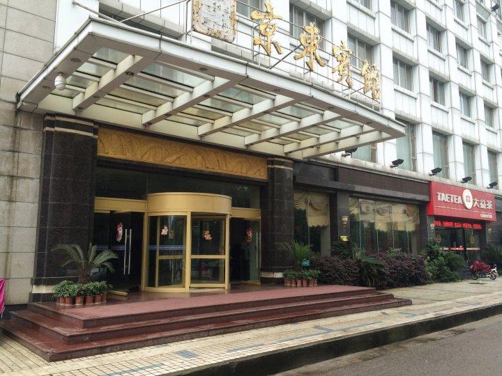 南昌京东宾馆