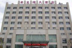 青河青龙湖大酒店