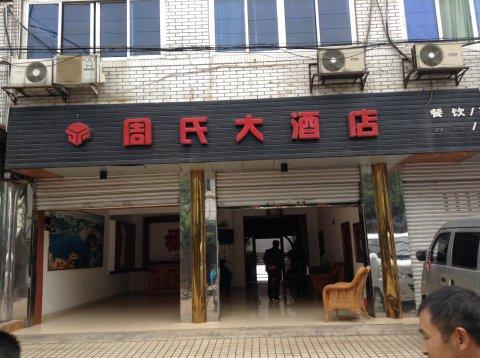 简阳龙泉湖周氏大酒店