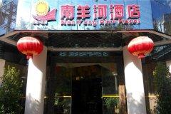 景东南羊河酒店