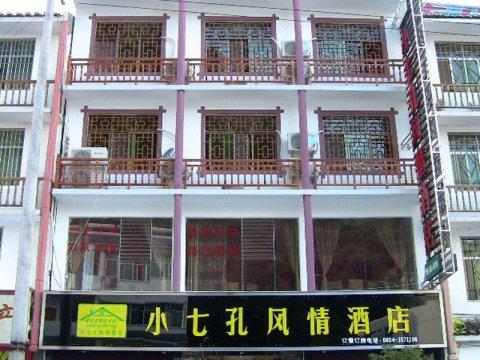 荔波小七孔风情酒店