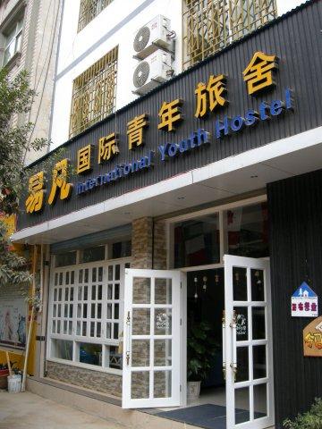 荔波易凡国际青年旅舍