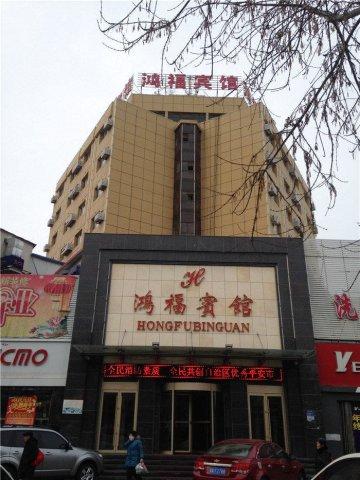 乌苏鸿福宾馆