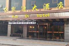 靖边凯迪大酒店