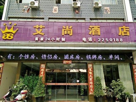 岑巩艾尚酒店