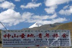 普兰神山圣地青年旅舍