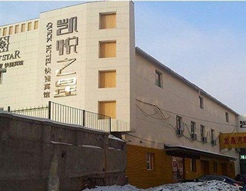 凯悦之星快捷宾馆(黑龙江大学店)