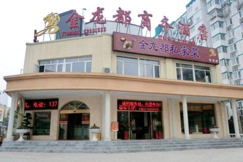 金龙都商务酒店(北京管庄杨闸环岛店)