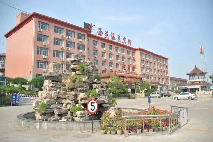 平山西苑温宾馆