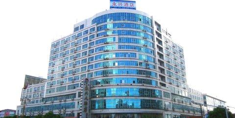楚雄永兴大酒店