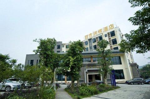 重庆吉润祥酒店