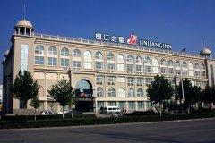 锦江之星酒店鹤壁兴鹤大街裕隆购物广场店