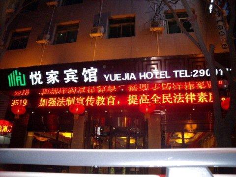 延安悦家宾馆
