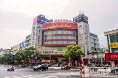 汉庭酒店安吉胜利东路店