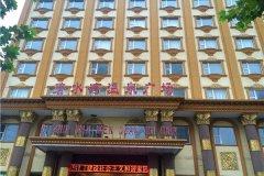 平顶山碧水湾温泉酒店