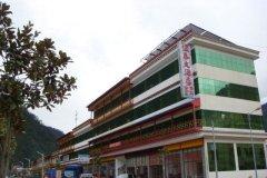 波密县恒泰大酒店
