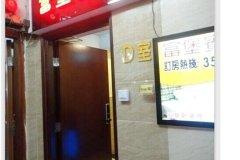 香港旺角富堡宾馆(FU BO MONGKOK INN)