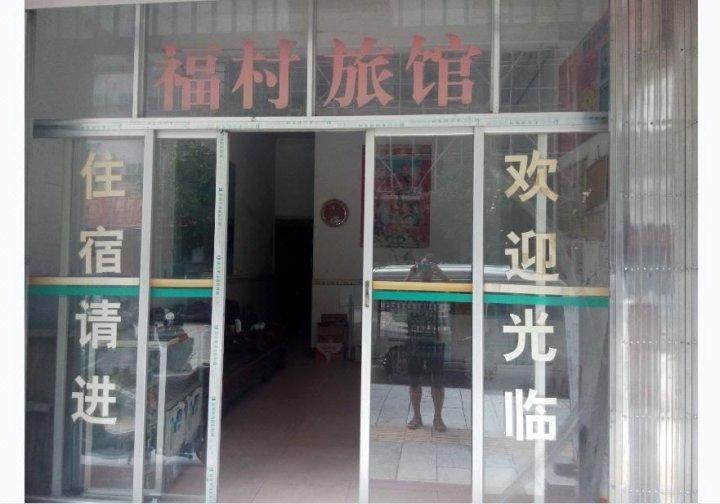 永福福村旅馆