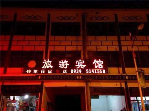 康县阳坝旅游宾馆