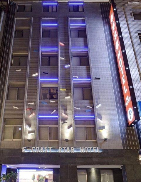 基隆东岸之星精品旅店(E-Coast Star Hotel)