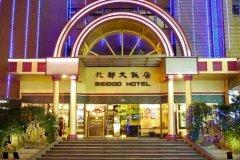 基隆北都大饭店(Beidoo Hotel)