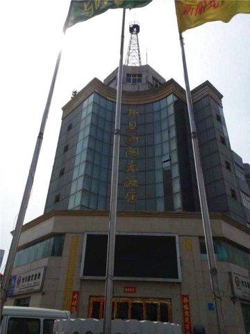 郏县新阳光饭店