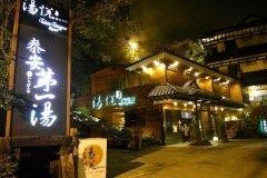 汤悦温泉会馆(Tangyue Resort)
