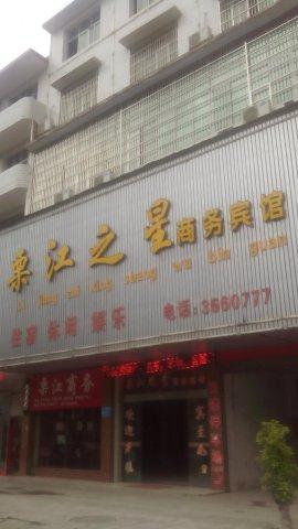 上栗栗江之星商务宾馆
